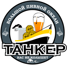 TankerBeer.kz